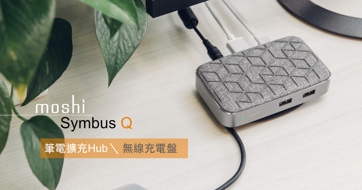 【得獎名單公布啦!】【Moshi Symbus Q 搶先體驗】多功能無線充電擴充基座,打造科技智慧家居!入選即會獲得4,800元產品,限額10名動作要快!