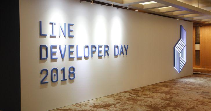 LINE發表區塊鏈技術平台「LINK Chain」,宣布對外開放人工智慧技術