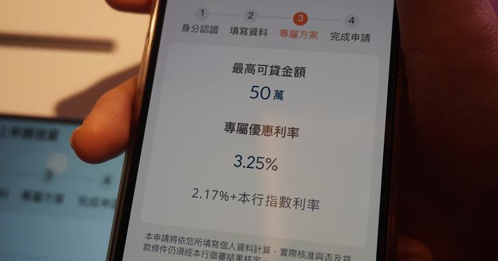 手機辦貸款只要三分鐘!首件金融創新實驗上線,電信行動身分認證不用跑銀行
