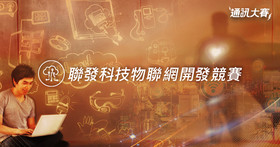 2018通訊大賽「聯發科技物聯網開發競賽」優秀作品出爐,決賽暨頒獎典禮將於12/18舉行