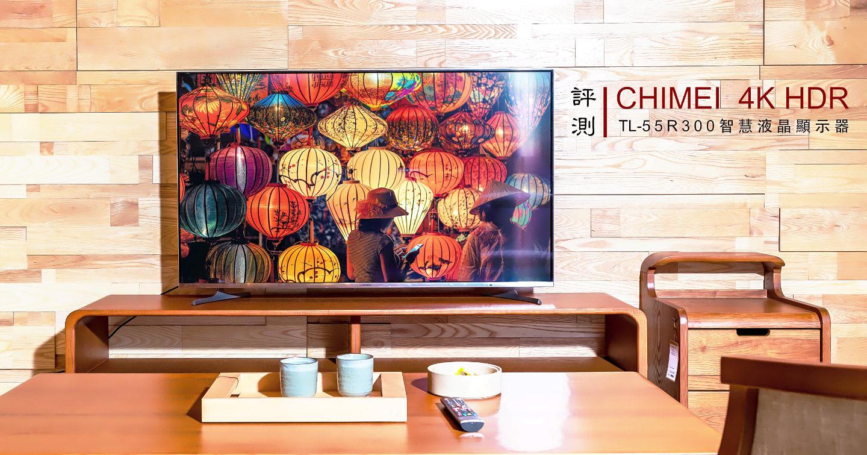 CHIMEI首款Android 8.0作業系統,4K HDR智慧液晶顯示器TL-55R300快手評測