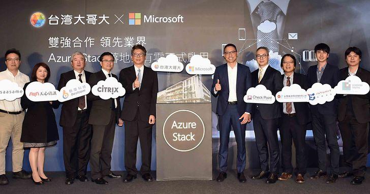 台灣大哥大、微軟推全台首個Azure Stack落地公有雲