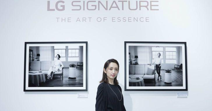 LG SIGNATURE美學突破傳統,奠定台灣精品家電新定位