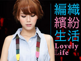 痞客邦化妝台 × 泰雅烏來編織協會,手工打造『編織相機背帶』