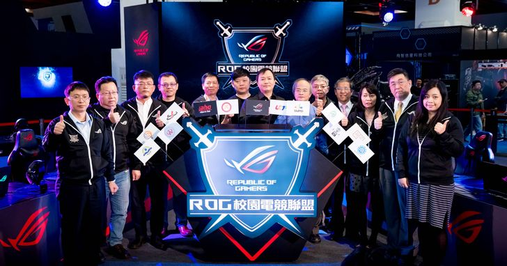 ROG校園電競聯盟正式成軍,深耕台灣電競產學合作