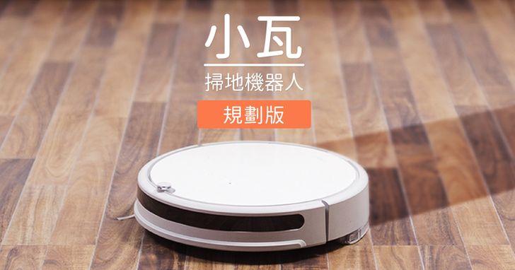 10 分鐘預購破100萬,新一代小瓦掃地機器人登台