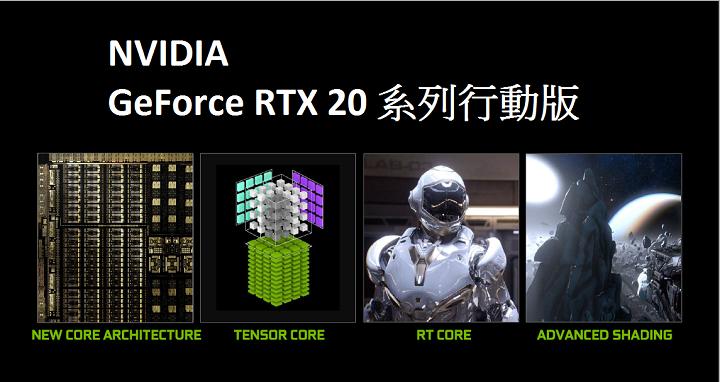 NVIDIA GeForce RTX 20 系列行動版要來了!CES 2019 有望看到筆電 GPU 更新