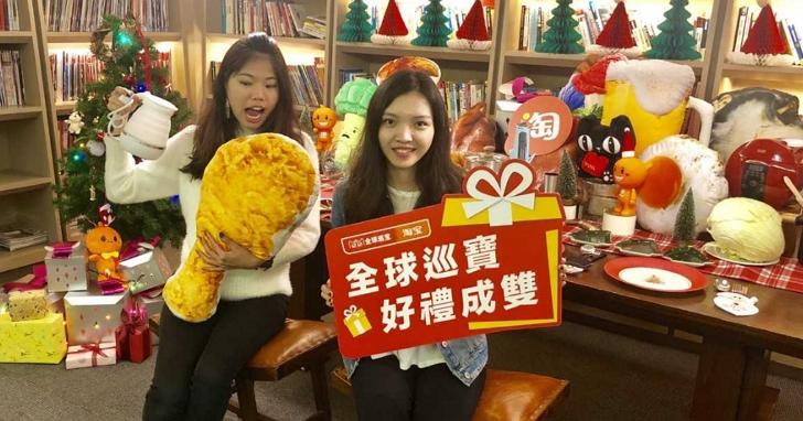 雙十一才過,雙十二就要來:「淘寶雙12年終盛典」台灣用戶4大優惠攻略搶先報