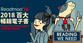 Readmoo 讀墨電子書公布 2018 年度百大暢銷榜、閱讀榜《真確》、《21世紀的21堂課》、《人類大歷史》奪下銷售前三名