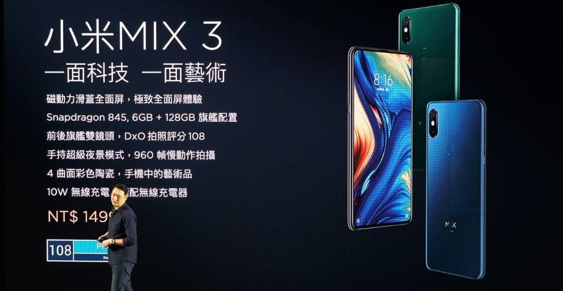 滑軌手機再添一款,小米 MIX 3 售價 14,999 元 12/18 開賣