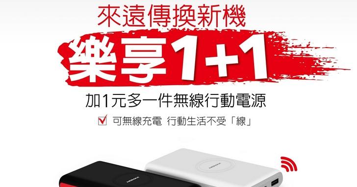 遠傳12/15日起推出買新機「1+1」活動,搭配499專案加1元直接帶走無線充電夯品