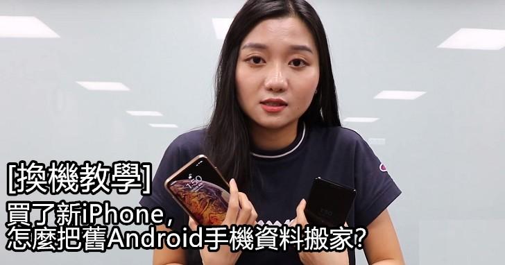 【影音】舊Android跳槽到新iPhone,資料要怎麼搬家?6分鐘教你怎麼搞定!