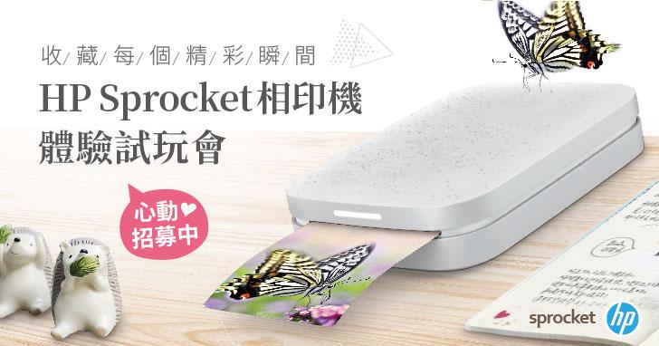 【得獎名單公布啦!】【體驗會】 HP Sprocket 口袋相印機體驗會!手機攝影講座與手帳DIY課程,專家教你譜出最獨特品味的生活