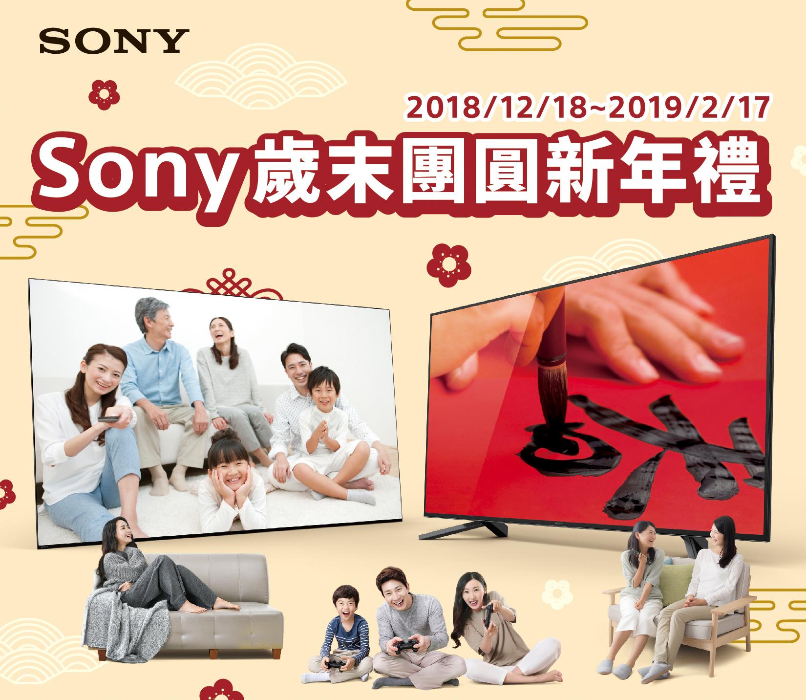 Sony歲末團圓限時新年禮回饋,購買指定商品送 PS4 PRO