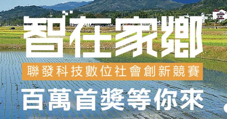聯發科第一屆《智在家鄉》競賽頒獎典禮,董座蔡明介親自出席