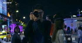 Sony α7 III ╳ 玖樓共生公寓創辦人王維綱:攝影是把回憶留存下來的一種方式
