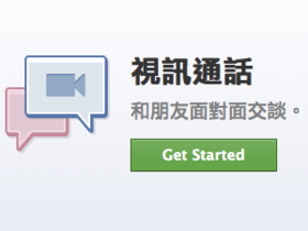 Facebook 視訊通話功能已經可用,搶先實測