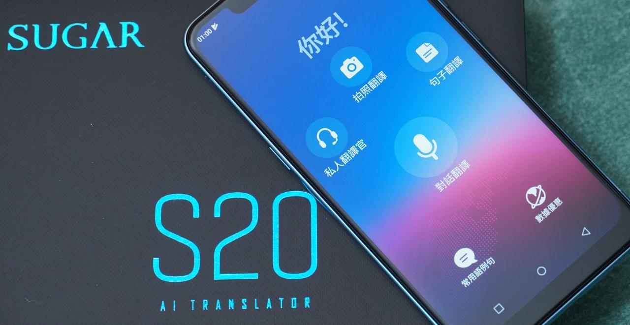 從隨行秘書升級隨身翻譯,SUGAR S20 讓旅者一機當多機用、環遊世界都上手