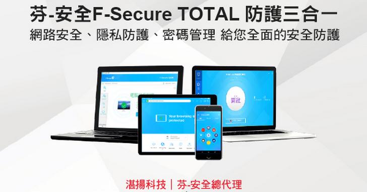 網路安全、隱私防護、密碼管理,芬-安全F-SECURE TOTAL防護三合一