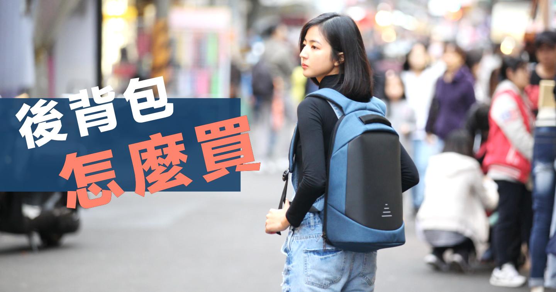 電腦後背包推薦!該怎麼買,實體店面、網路購物有沒有推薦的地方?