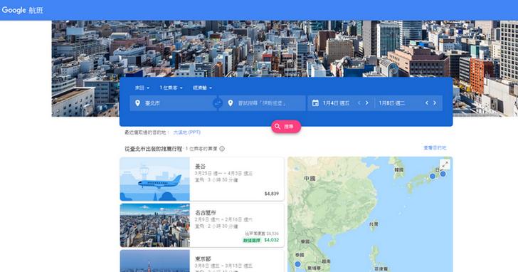 Google航班 正式在台上線,可快速找到最低價機票、預訂追蹤航班