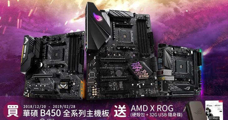 AMD新年好禮大放送,祭出多項Ryzen處理器優惠方案