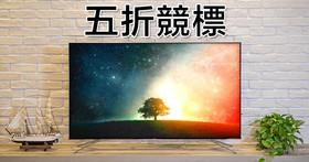 【五折競標】2019歡喜迎新春,BenQ S55-700 4K HDR廣色域電視跟你一起過好年