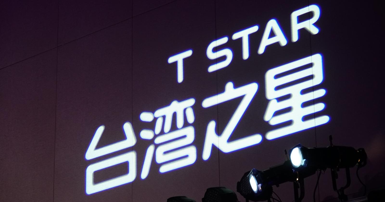 台灣之星推出 VIP 制度,月租型用戶自動加入、累積帳單金額分級禮遇