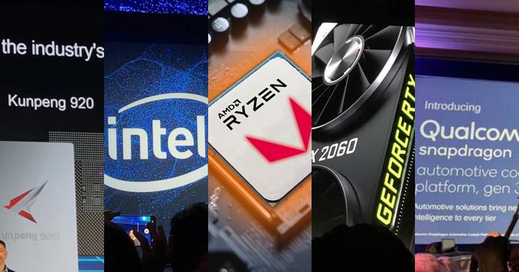 在 CES 2019 上,Intel、AMD、NVIDA、高通、華為等五家大廠發表的新處理器總整理
