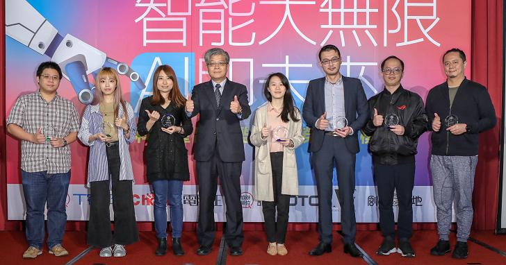 2018 科技趨勢金獎名單揭曉!產品應用更無限,民眾體驗更美好!