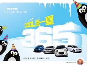 tobe 裕隆酷比:「Cool涼一夏365」健檢、及「一元入主」購車優惠方案開跑