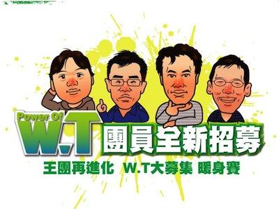 【活動】「POWER of W.T 」活動正式啟動啦!!拿好康、抽大獎還不快快進來!