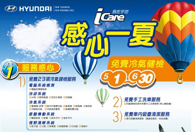 Hyundai iCare感心一夏回娘家冷氣健檢活動