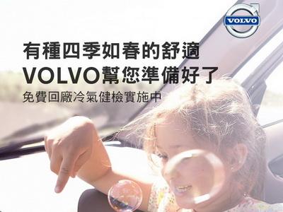 Volvo「清淨‧怡夏」夏季免費冷氣健檢活動開跑