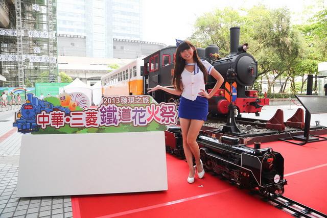 2013發現之旅 : 中華‧三菱鐵道花火祭!活動報名開跑