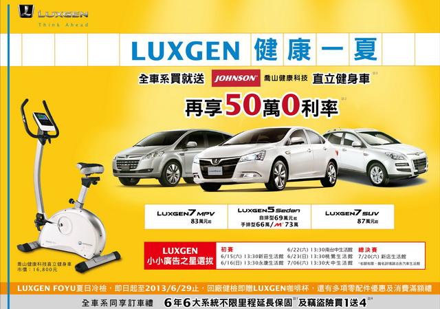 LUXGEN「健康一夏」 全車系購車贈喬山健身車 再享50萬元零利率