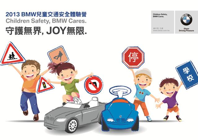 2013 BMW兒童交通安全體驗營 散佈愛心公益之悅