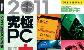 2011究極PC大組裝:7月21日出刊