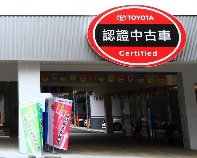 和泰汽車集團新成立『和中汽車』 整合中彰投品牌中古車市場