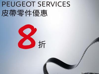 2013年PEUGEOT SERVICES原廠零件優惠活動 7月~8月精選特惠:皮帶