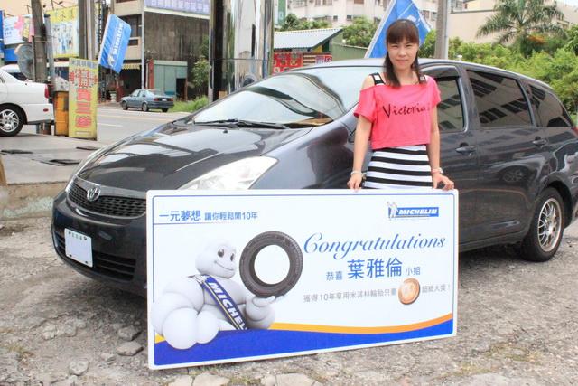 台灣米其林「MICHELIN一元夢想」活動超級大獎幸運得主正式出爐:台南葉雅倫小姐輕鬆享用米其林輪胎十年!