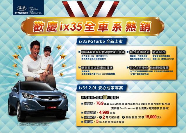 HYUNDAI歡慶ix35全車系熱銷:任賢齊真心推薦安心成家專案