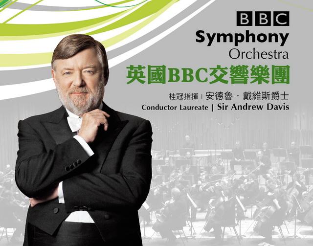 台灣奧迪榮膺贊助 2013 BBC交響樂團音樂會!英倫頂尖音樂藝術團體、氣勢磅礡來台演出!