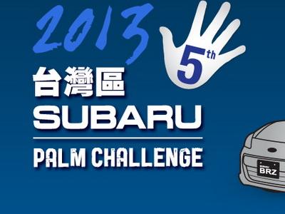 Subaru 第五屆「堅手到底」耐力手拉松,以及台北信義區A13停車場展車活動