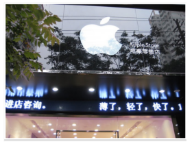 山寨什麼最夯?山寨一間 Apple Store 直營店怎麼樣?