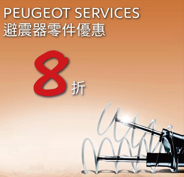 PEUGEOT SERVICES 原廠零件優惠活動-原廠避震器8折優惠