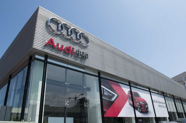 台灣奧迪汽車積極拓展營運據點 正式進駐新北市版圖 全新「Audi中和3S全方位多功能展示暨服務中心」隆重落成啟用
