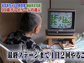 神人!99歲阿媽連玩26年炸彈超人,每日全破一次