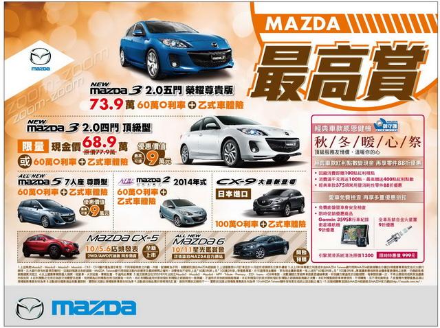 New Mazda3車系新增五門「榮耀尊貴版」與全新車色「天湛藍」:即刻入主享60萬分期零利率與乙式車險
