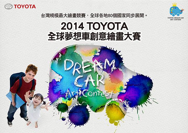 「Toyota Dream Car Art Contest」,2014 TOYOTA 全球夢想車創意繪畫大賽